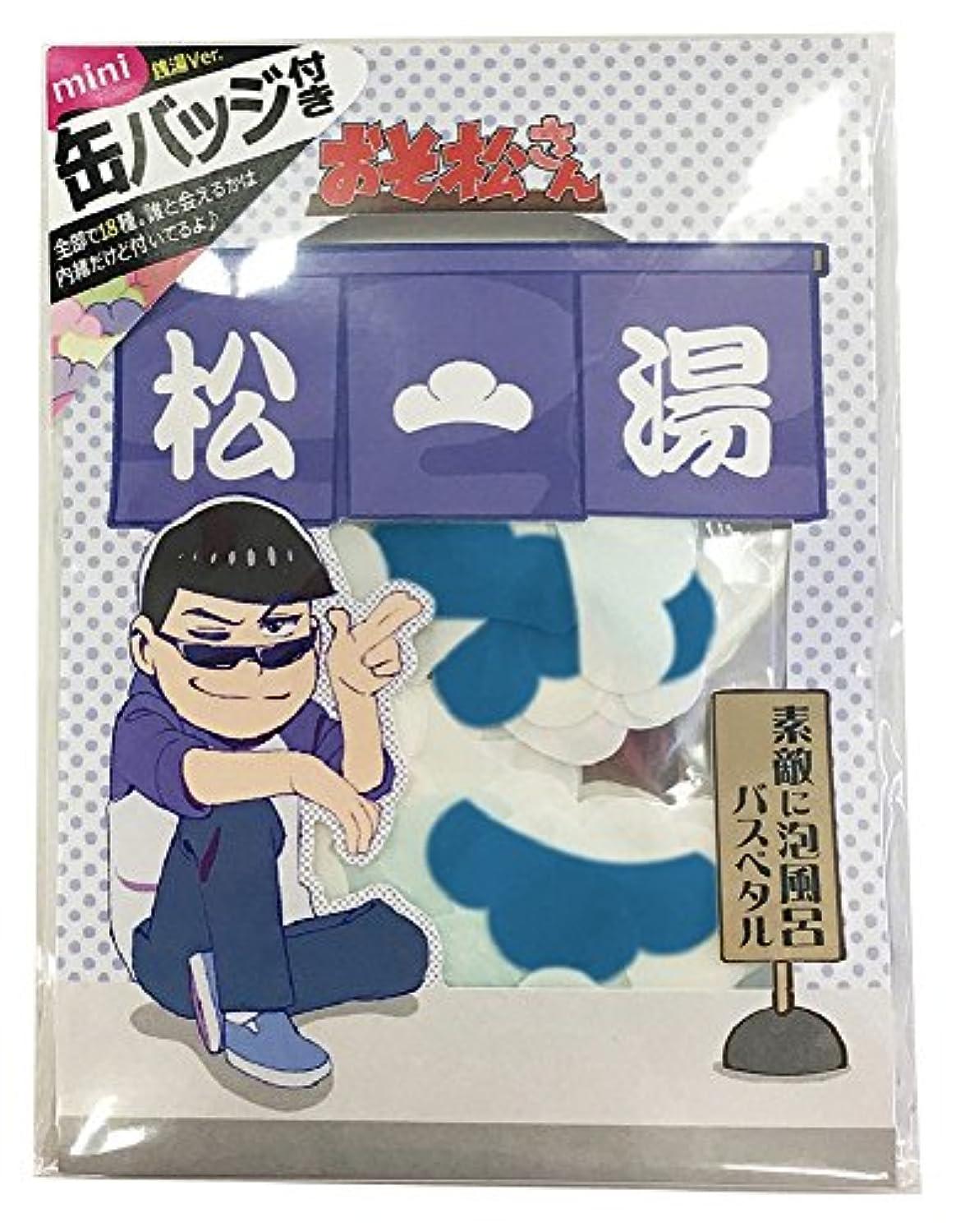 盆地鋼七面鳥おそ松さん 入浴剤 バスペタル カラ松 香り付き ミニ缶バッジ付き ABD-001-002