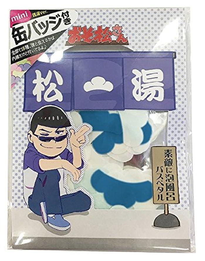 おそ松さん 入浴剤 バスペタル カラ松 香り付き ミニ缶バッジ付き ABD-001-002