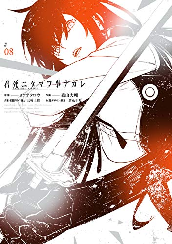 君死ニタマフ事ナカレ 8巻 (デジタル版ビッグガンガンコミックス) Kindle版