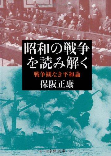 昭和の戦争を読み解く―戦争観なき平和論 (中公文庫)の詳細を見る