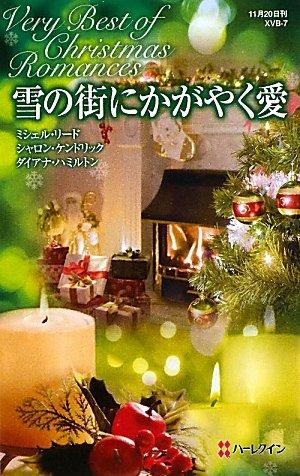 雪の街にかがやく愛 (クリスマス・ロマンスVB)
