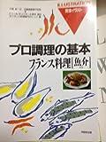 フランス料理〈魚介料理〉 (完全イラスト プロ調理の基本)