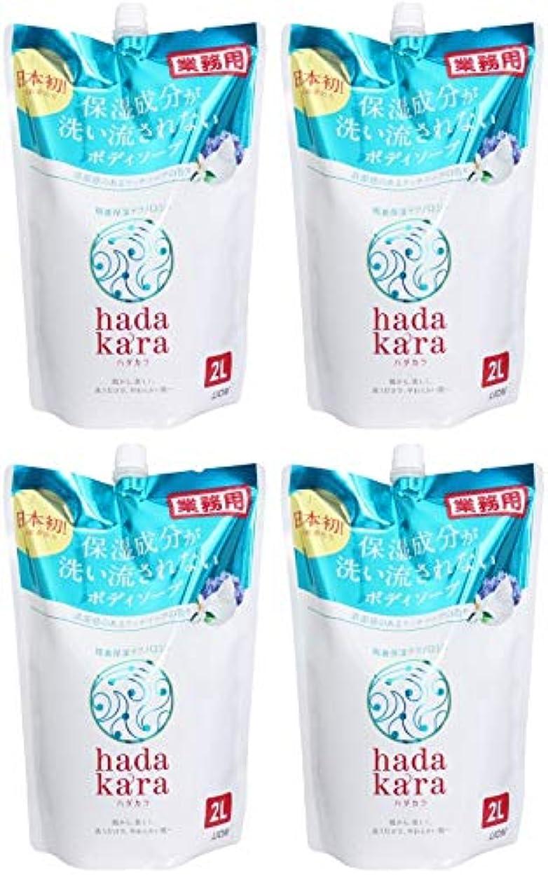 無臭航空取り囲む【まとめ買い】【大容量】hadakara ハダカラ ボディソープ リッチソープの香り 2L【×4個】