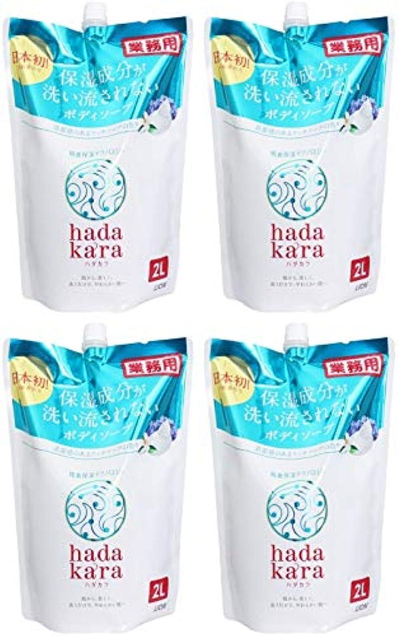 高める無駄なライラック【まとめ買い】【大容量】hadakara ハダカラ ボディソープ リッチソープの香り 2L【×4個】