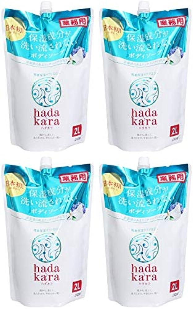ランドマーク完全に単に【まとめ買い】【大容量】hadakara ハダカラ ボディソープ リッチソープの香り 2L【×4個】