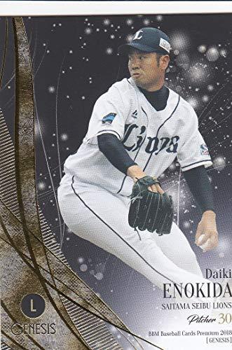 BBM2018 GENESIS REG-012 榎田大樹 (レギュラーカード/埼玉西武ライオンズ) ベースボールカード ジェネシス