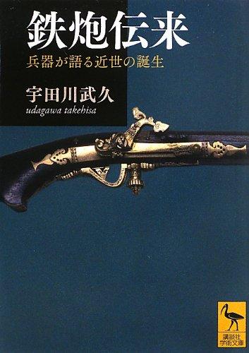 鉄炮伝来――兵器が語る近世の誕生 (講談社学術文庫)の詳細を見る