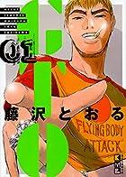 GTO 文庫版 第01巻