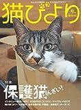 猫びより2018年9月号 Vol.101