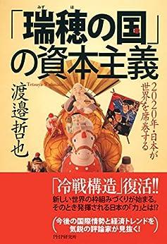 [渡邉 哲也]の「瑞穂の国」の資本主義 2020年・日本が世界を席巻する