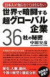 世界で暗闘する超グローバル企業36社の秘密 -日本人が知らなくてはならない