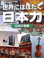 日本の音楽 (世界にはばたく日本力)