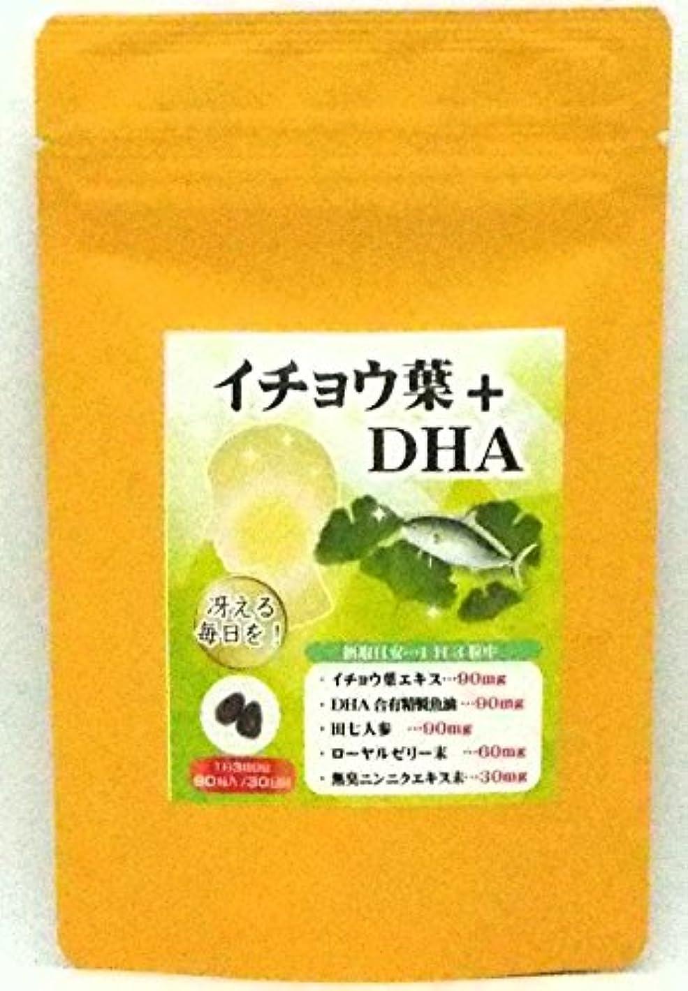 自由マーキング列挙するイチョウ葉+DHA サプリメント 90粒入 3粒にイチョウ葉エキス90mg、DHA合有精製魚油90mg、田七人参90mg、ローヤルゼリー末60mg配合