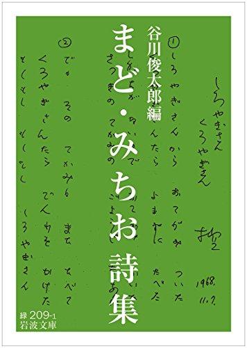 まど・みちお詩集 (岩波文庫)の詳細を見る