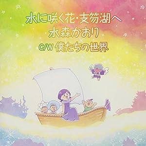ふるさと 日本の昔ばなし セレクション 第7話「さるかに/転失気/ムカデの医者むかえ」