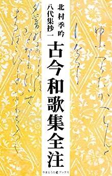 [北村季吟]の古今和歌集全注: 八代集抄一
