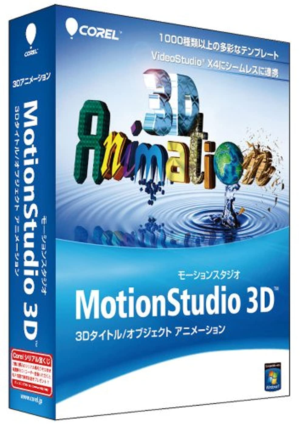 スリットぶら下がるカテゴリーMotionStudio 3D 通常版