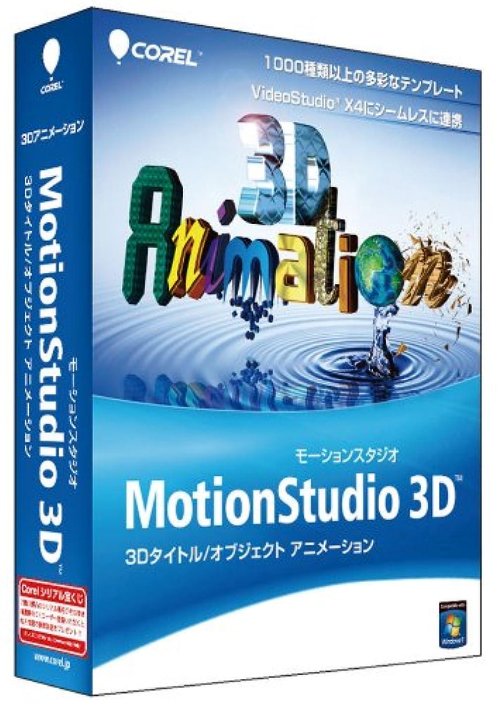 縮れた意識的美徳MotionStudio 3D 通常版