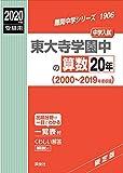 東大寺学園中の算数20年 2020年度受験用 赤本 1906 (難関中学シリーズ)