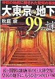 大東京の地下99の謎 (二見文庫)