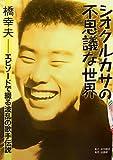 シオクルカサ(潮来笠)の不思議な世界―エピソードで綴る波乱の歌手伝説