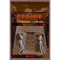 訳詩者の軌跡 「世界翻訳詩集」への扉を開く