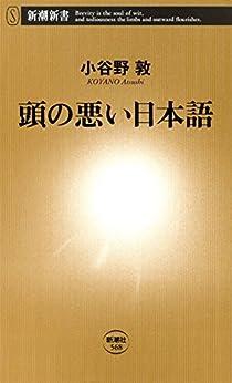 [小谷野 敦]の頭の悪い日本語(新潮新書)