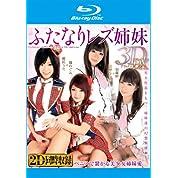 ふたなりレズ姉妹 3D DX(Blu-ray Disc)