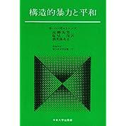 構造的暴力と平和 (中央大学現代政治学双書)