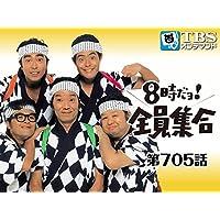 8時だョ!全員集合 #705【TBSオンデマンド】