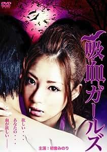 吸血ガールズ [DVD]