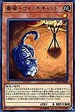 番猫-ウォッチキャット ノーマル 遊戯王 フレイムズ・オブ・デストラクション flod-jp028