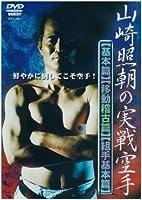 山崎照朝の実戦空手 [DVD]