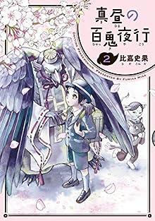 [比嘉史果] 真昼の百鬼夜行 第01-02巻