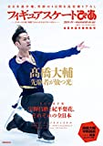 「フィギュアスケートぴあ 2018-19」 ~moment on ice vol.4 全日本選手権特集号 (ぴあMOOK)