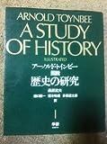 図説歴史の研究 1