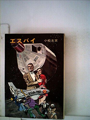 エスパイ (1966年) (日本SFシリーズ)