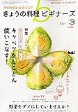 NHK きょうの料理ビギナーズ 2011年 03月号 [雑誌]