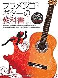 DVD&TAB譜でよくわかる フラメンコ・ギターの教科書 画像