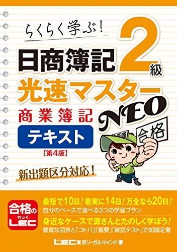 日商簿記2級 光速マスターNEO 商業簿記 テキスト 第4版 日商簿記2級 光速マスターシリーズ