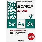 独検過去問題集2016年版<5級・4級・3級>