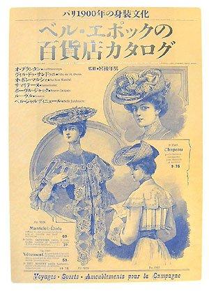 ベル・エポックの百貨店カタログ―パリ1900年の身装文化の詳細を見る