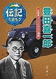 豊田喜一郎: 自動車づくりにかけた情熱 (伝記を読もう)