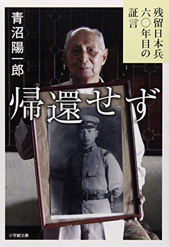 帰還せず 残留日本兵六〇年目の証言 (小学館文庫)の詳細を見る