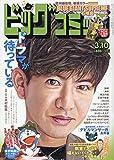 ビッグコミック 2020年 3/10 号 [雑誌]