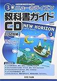 ニューホライズン教科書ガイドCD3年 (<CD>) 画像