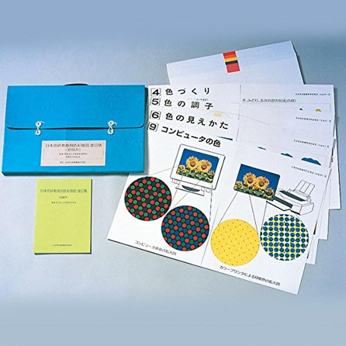 社会科高原軽量教育用色彩掛図 改訂版 初級用