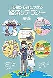 15歳から身につける経済リテラシー (朝日中高生新聞の本)