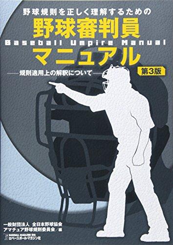 【野球】「投げずに敬遠」日本でも導入へ
