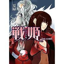 戦姫 ~侵略の多国籍軍 (HJ文庫)
